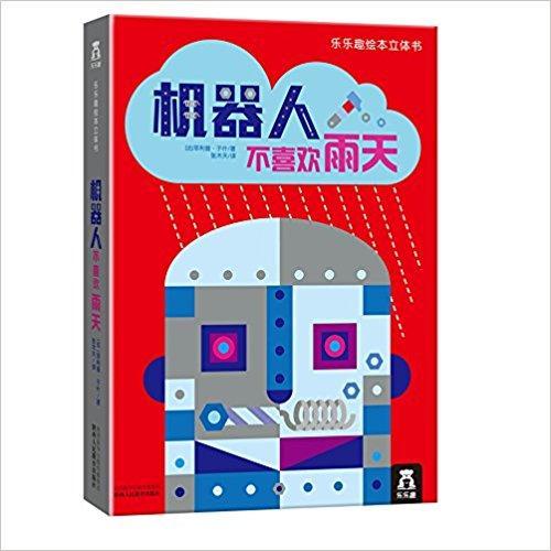乐乐趣绘本立体书:机器人不喜欢下雨天