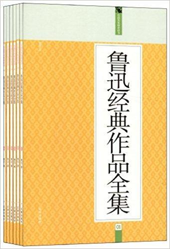 礼品装家庭必读书:鲁迅经典作品全集(套装共6册)