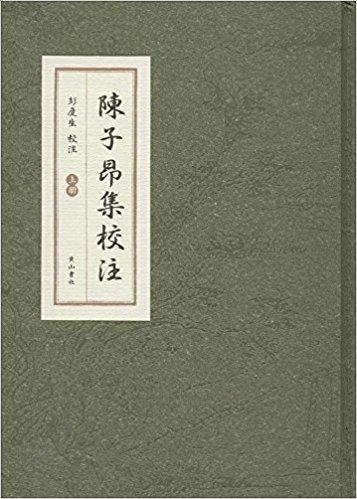 陈子昂集校注(套装共3册)