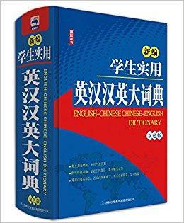 博尔辞书:新编学生实用英汉汉英大词典(双色版)