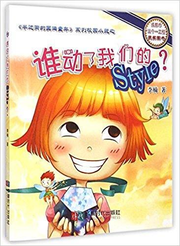 谁动了我们的Style / 半边街的圆满童年系列校园小说