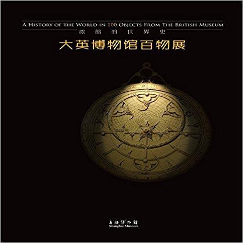 大英博物馆百物展:浓缩的世界史