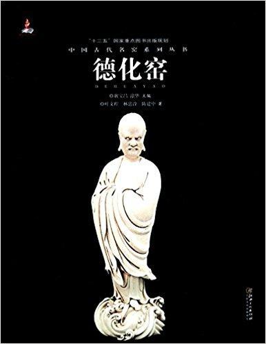 中国古代名窑系列丛书:德化窑