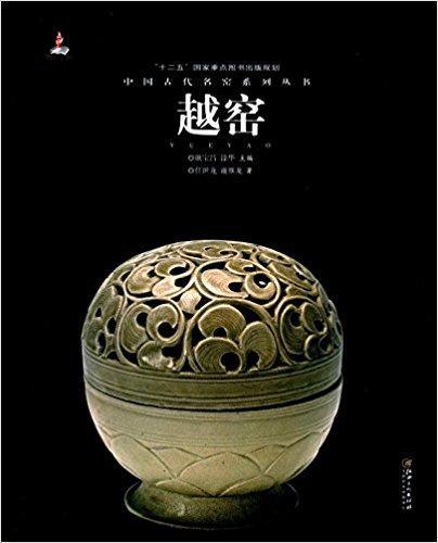 中国古代名窑系列丛书:越窑