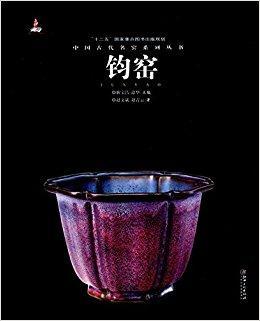 中国古代名窑系列丛书:钧窑