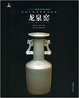 中国古代名窑系列丛书:龙泉窑