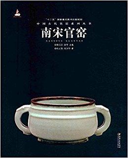 中国古代名窑系列丛书:南宋官窑