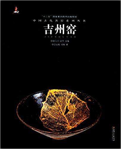 中国古代名窑系列丛书:吉州窑