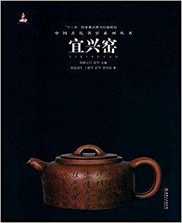中国古代名窑系列丛书:宜兴窑