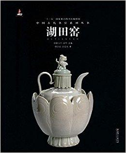 中国古代名窑系列丛书:湖田窑