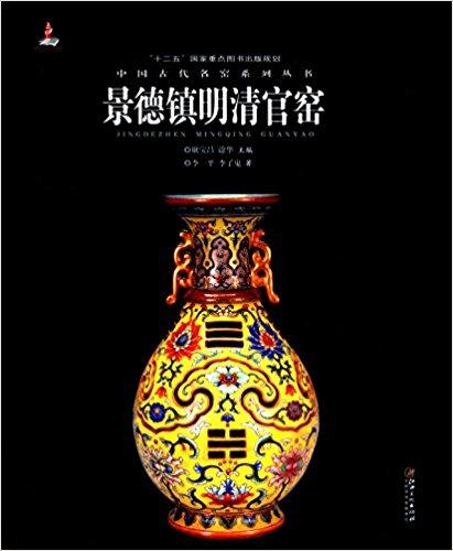 中国古代名窑系列丛书:景德镇明清官窑