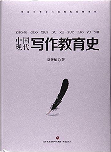 中国现代写作教育史(精)