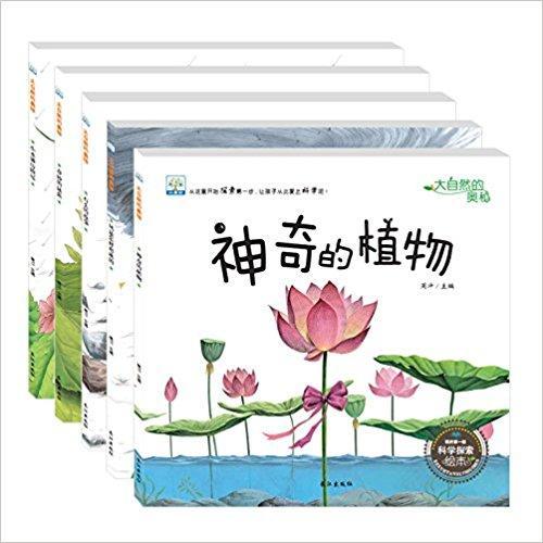 大自然的奥秘(套装共5册)