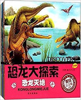恐龙大探索(套装共6册)