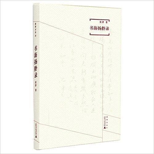 煮雨文丛:书海扬舲录