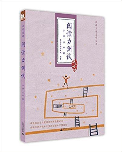 亲近母语:阅读力测试(小学5年级)