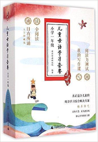 亲近母语 儿童母语学习套餐(含诵本、读本、写本、阅读评测)全4册 小学一年级