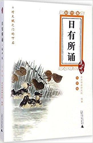 亲近母语:日有所诵(九年级)(初中版)