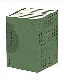 西樵历史文化文献丛书:圣学格物通(套装共9册)