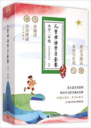 亲近母语 儿童母语学习套餐(含诵本、读本、写本、阅读评测)全4册 小学二年级