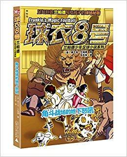 球衣8号兰帕德少年足球小说系列:角斗战场的地下怒吼