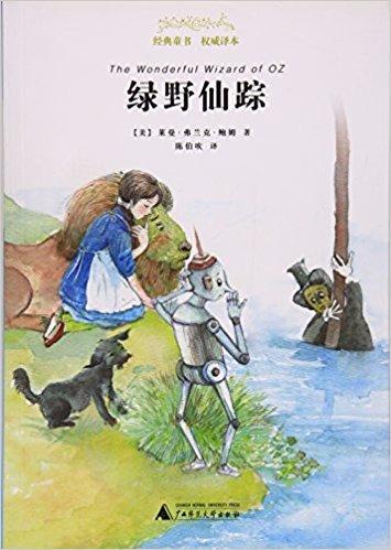绿野仙踪 / 经典童书权威译本
