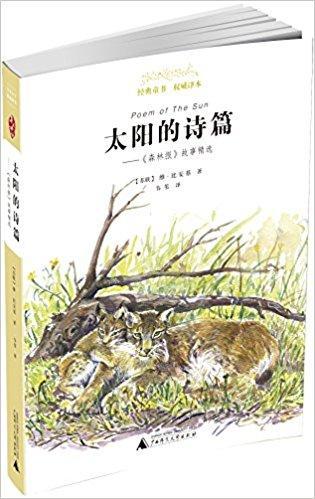 经典童书·权威译本·太阳的诗篇:《森林报》故事精选