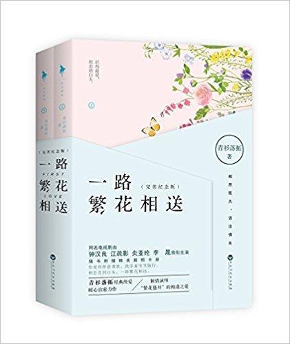 一路繁花相送(完美纪念版)(套装共2册)