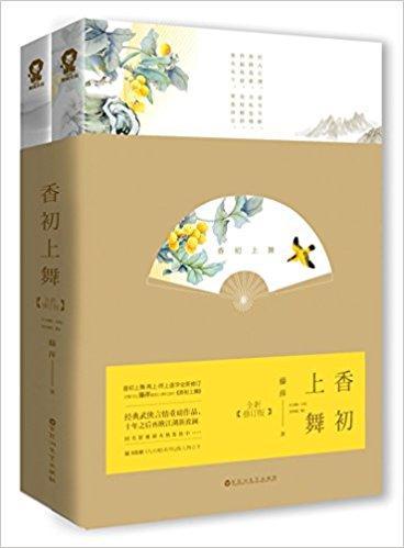 香初上舞(套装共2册)