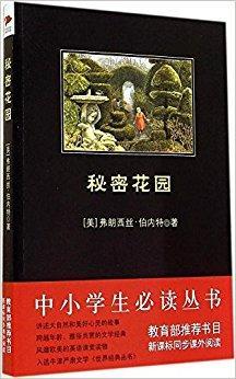 中小学必读丛书:秘密花园