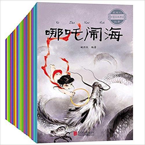 最美的中国经典神话故事(套装共20册)