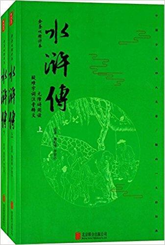 水浒传(无删减版)(套装上下册)