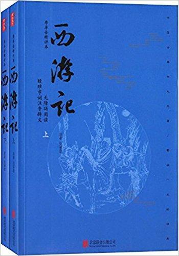 西游记(无删减版)(套装上下册)