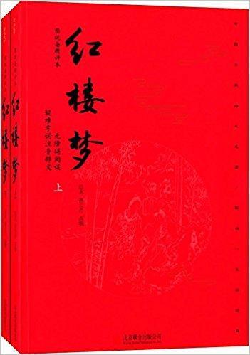 红楼梦(无删减版)(套装上下册)