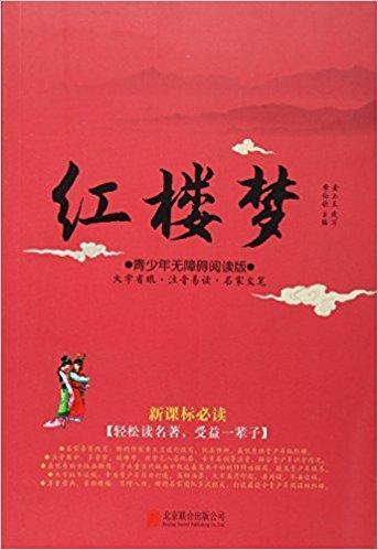 红楼梦(青少年无障碍阅读版)(新课标)