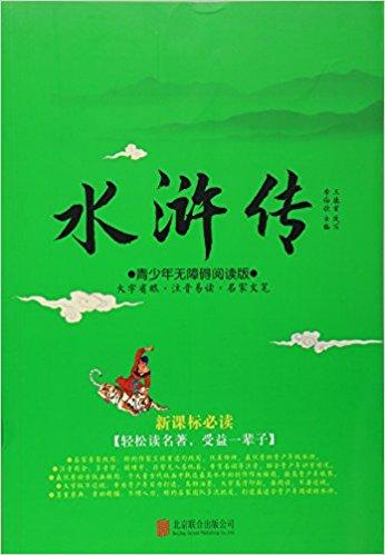 水浒传(青少年无障碍阅读版)