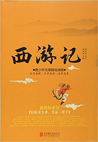 西游记(青少年无障碍阅读版)(新课标)