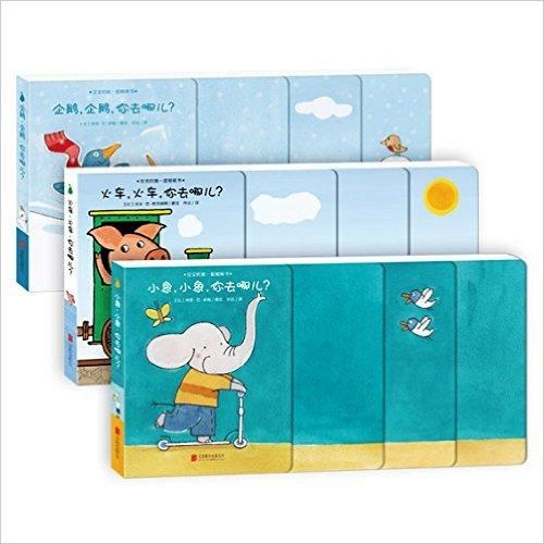 宝宝的第一套楼梯书:企鹅,企鹅,你去哪儿?+火车,火车,你去哪儿?+小象,小象,你去哪儿?(套装共3册)