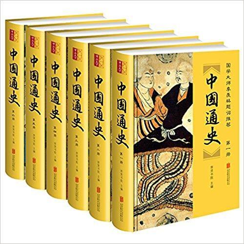 中国通史(套装共6册)
