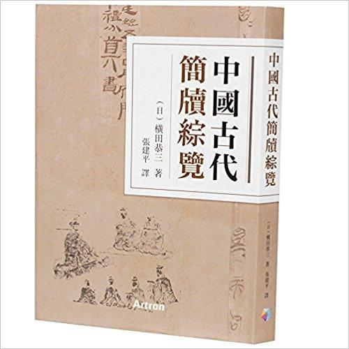 中国古代简牍综览