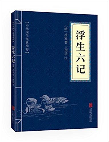 中华国学经典精粹:浮生六记
