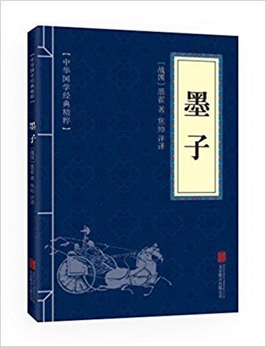 中华国学经典精粹·诸子百家经典必读本:墨子