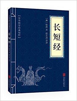中华国学经典精粹:长短经