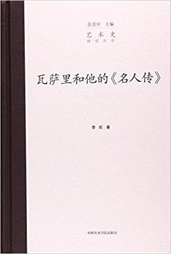 瓦萨里和他的名人传(精) / 艺术史研究丛书
