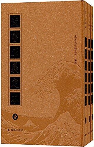 尚书正义定本(套装共3册)