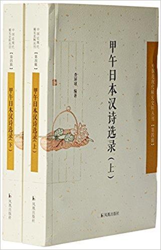 甲午日本汉诗选录(全2册)(中国近现代稀见史料丛刊.第四辑)