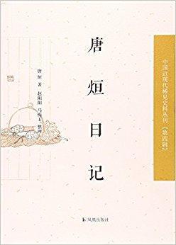 唐烜日记(中国近现代稀见史料丛刊?第四辑)