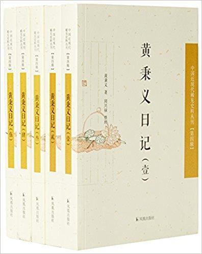 中国近现代稀见史料丛刊?第四辑:黄秉义日记(套装共5册)