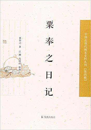 粟奉之日记(中国近现代稀见史料丛刊?第四辑)
