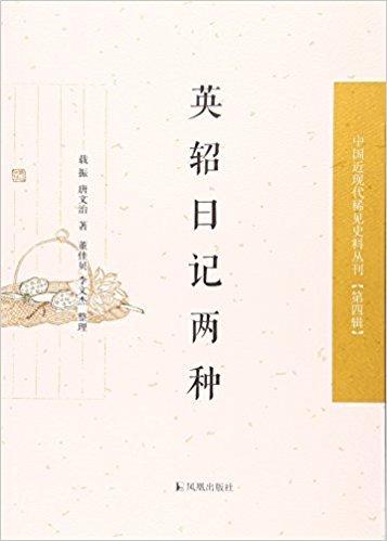中国近现代稀见史料丛刊?第四辑:英轺日记两种